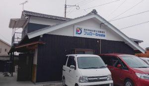 見奈良にあるフェローCreateの外観