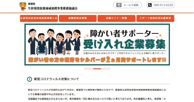 愛媛県⽣涯現役促進地域連携事業推進協議会サムネイル画像